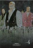 人気マンガ、スモーキング、漫画本の4巻です。作者は、岩城宏士です。