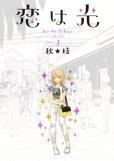 人気コミック、恋は光、単行本の3巻です。漫画家は、秋枝です。