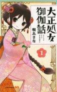 大正処女御伽話、漫画本の1巻です。漫画家は、桐丘さなです。
