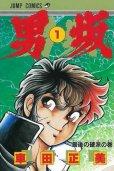男坂、漫画本の1巻です。漫画家は、車田正美です。