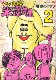 読み終わった、いいよね米澤先生、高価査定いたします。