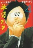 画像4: いいよね米澤先生 地獄のミサワ