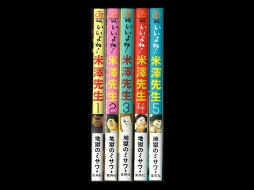 コミックセットの通販は[漫画全巻セット専門店]で!1: いいよね米澤先生 地獄のミサワ