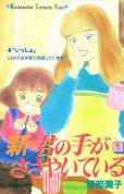 新・君の手がささやいている、コミック1巻です。漫画の作者は、軽部潤子です。
