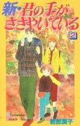 新・君の手がささやいている、単行本2巻です。マンガの作者は、軽部潤子です。