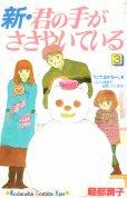 新・君の手がささやいている、コミック本3巻です。漫画家は、軽部潤子です。