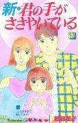 軽部潤子の、漫画、新・君の手がささやいているの最終巻です。