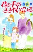 君の手がささやいている最終章、コミック1巻です。漫画の作者は、軽部潤子です。