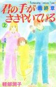 君の手がささやいている最終章、単行本2巻です。マンガの作者は、軽部潤子です。