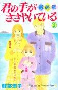 君の手がささやいている最終章、コミック本3巻です。漫画家は、軽部潤子です。