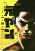 元ヤン、漫画本の1巻です。漫画家は、山本隆一郎です。