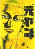画像4: 元ヤン 山本隆一郎