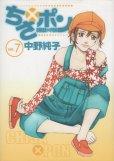 中野純子の、漫画、ちさポンの表紙画像です。