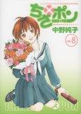 中野純子の、漫画、ちさポンの最終巻です。