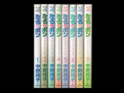 コミックセットの通販は[漫画全巻セット専門店]で!1: ちさポン 中野純子