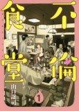 不倫食堂、漫画本の1巻です。漫画家は、山口譲司です。