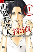 重要参考人探偵、漫画本の1巻です。漫画家は、絹田村子です。