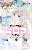 ヒミツのヒロコちゃん、漫画本の1巻です。漫画家は、花緒莉です。