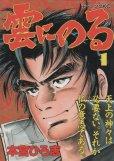 雲にのる、コミック1巻です。漫画の作者は、本宮ひろ志です。