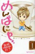 めんぱに〜、漫画本の1巻です。漫画家は、真崎総子です。