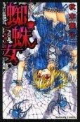 蜘蛛女、漫画本の1巻です。漫画家は、秋本葉子です。