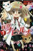 妖界ナビルナ、漫画本の1巻です。漫画家は、菊田みちよです。