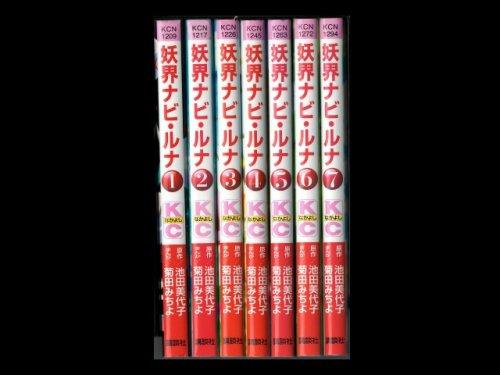 コミックセットの通販は[漫画全巻セット専門店]で!1: 妖界ナビルナ 菊田みちよ