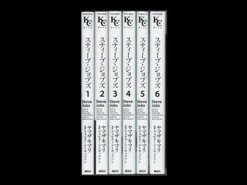 コミックセットの通販は[漫画全巻セット専門店]で!1: スティーブジョブズ ヤマザキマリ