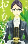 おとむらいさん、漫画本の1巻です。漫画家は、大谷紀子です。
