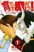 育てち魔おう、漫画本の1巻です。漫画家は、飯島浩介です。