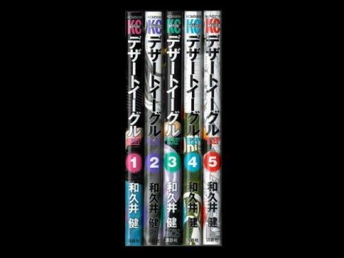 コミックセットの通販は[漫画全巻セット専門店]で!1: デザートイーグル 和久井健
