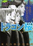 三田紀房の、漫画、ドラゴン桜の表紙画像です。