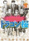 三田紀房の、漫画、ドラゴン桜の最終巻です。