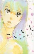 こいいじ、漫画本の1巻です。漫画家は、志村貴子です。
