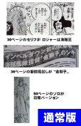 画像2: ONE PIECE(ワンピース) 【0巻】 尾田栄一郎 (2)