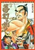 夢幻の如く、コミック本3巻です。漫画家は、本宮ひろ志です。