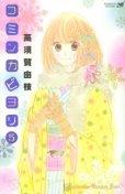 画像5: コミンカビヨリ 高須賀由枝