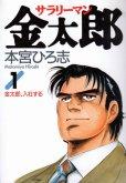 サラリーマン金太郎、コミック1巻です。漫画の作者は、本宮ひろ志です。