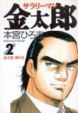 サラリーマン金太郎、単行本2巻です。マンガの作者は、本宮ひろ志です。