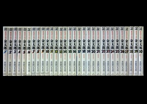 コミックセットの通販は[漫画全巻セット専門店]で!1: サラリーマン金太郎 本宮ひろ志