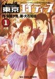 東京エイティーズ、コミック1巻です。漫画の作者は、大石知征です。