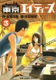 東京エイティーズ、コミック本3巻です。漫画家は、大石知征です。