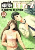 大石知征の、漫画、東京エイティーズの表紙画像です。