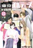 大石知征の、漫画、東京エイティーズの最終巻です。