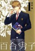 百合男子、漫画本の1巻です。漫画家は、倉田嘘です。