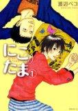 にこたま、漫画本の1巻です。漫画家は、渡辺ペコです。