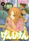 げんしけん、コミック1巻です。漫画の作者は、木尾士目です。
