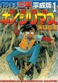 釣りキチ三平平成版、漫画本の1巻です。漫画家は、矢口高雄です。