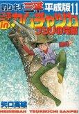 画像4: 釣りキチ三平平成版 矢口高雄