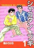 シャコタンブギ、コミック1巻です。漫画の作者は、楠みちはるです。